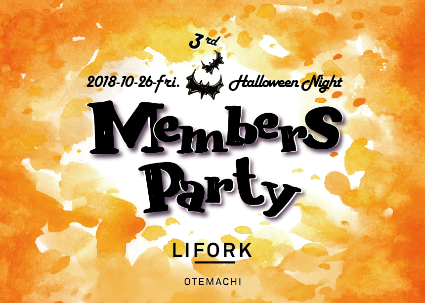 【Event Report】members party 3rd